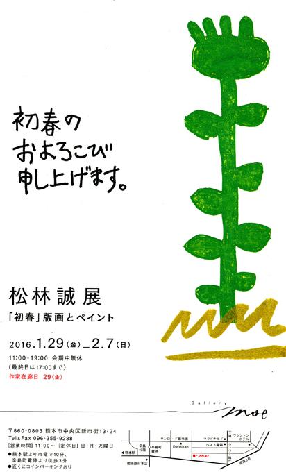 初春の展覧会