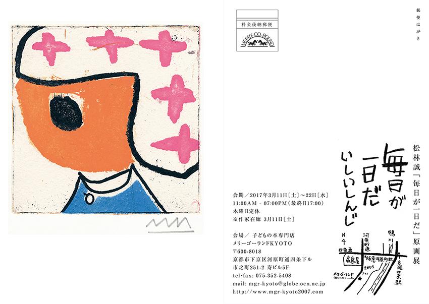 京都の版画展