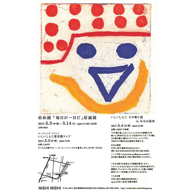 「毎日が一日だ」原画展 高松NishiNishi
