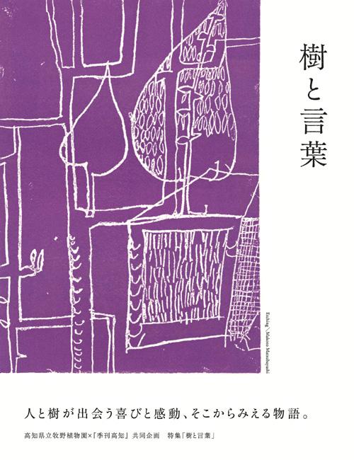 「樹と言葉 展」×「季刊高知」
