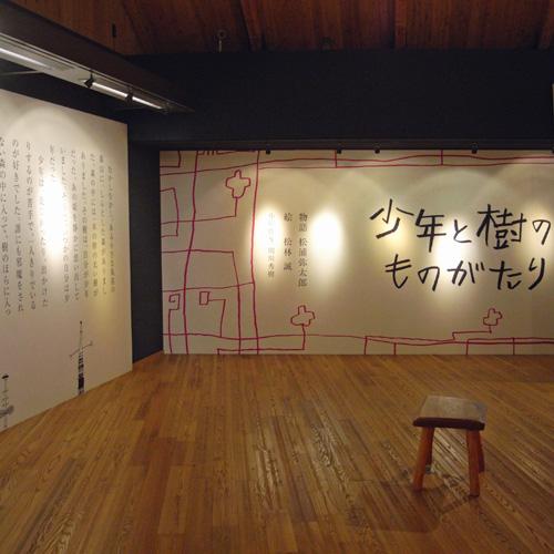 「樹と言葉 展」の制作④