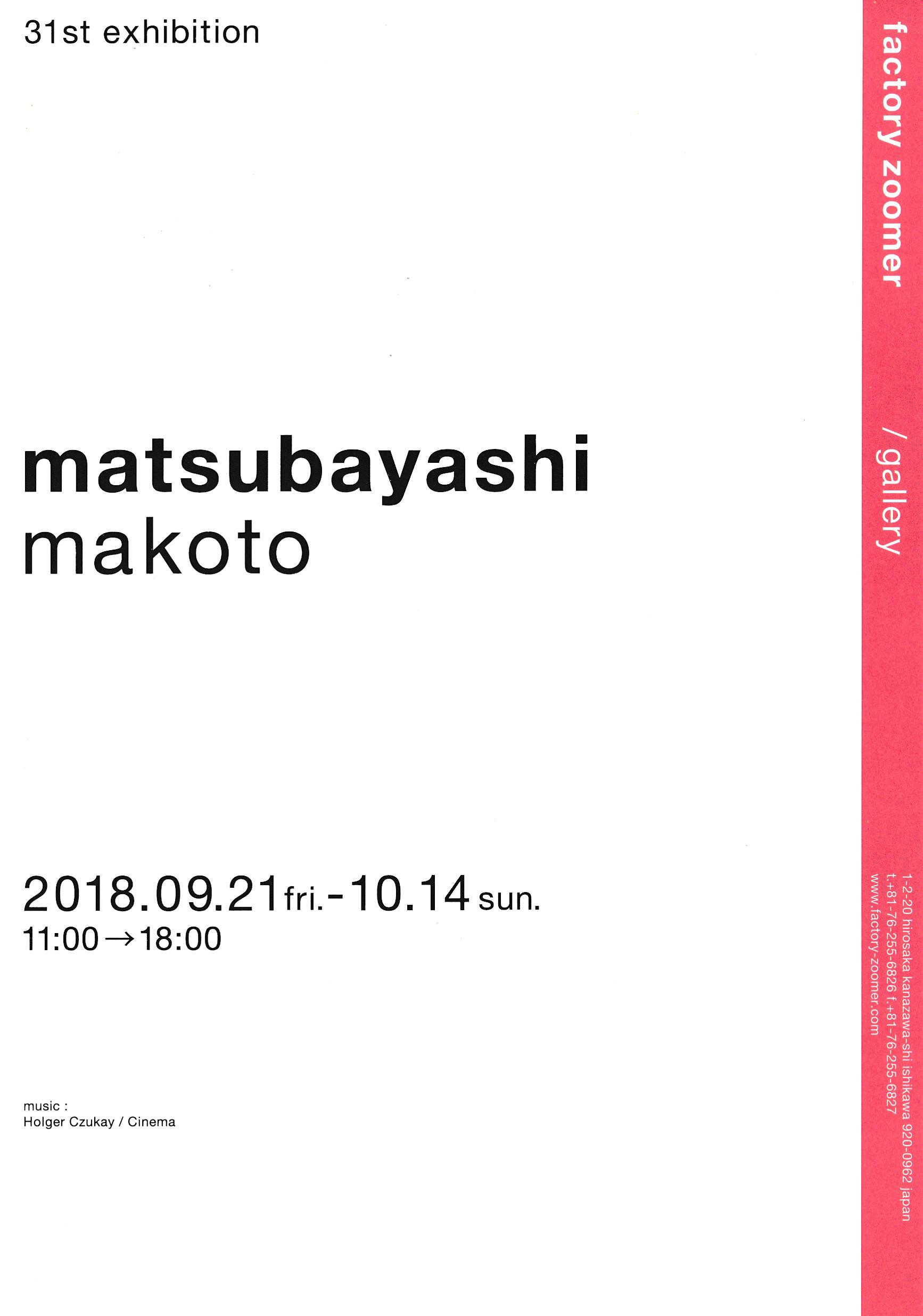 金沢で個展