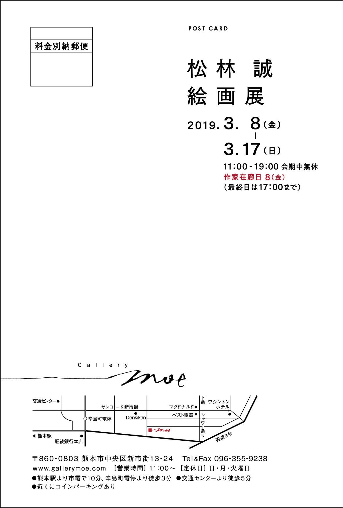 熊本の個展