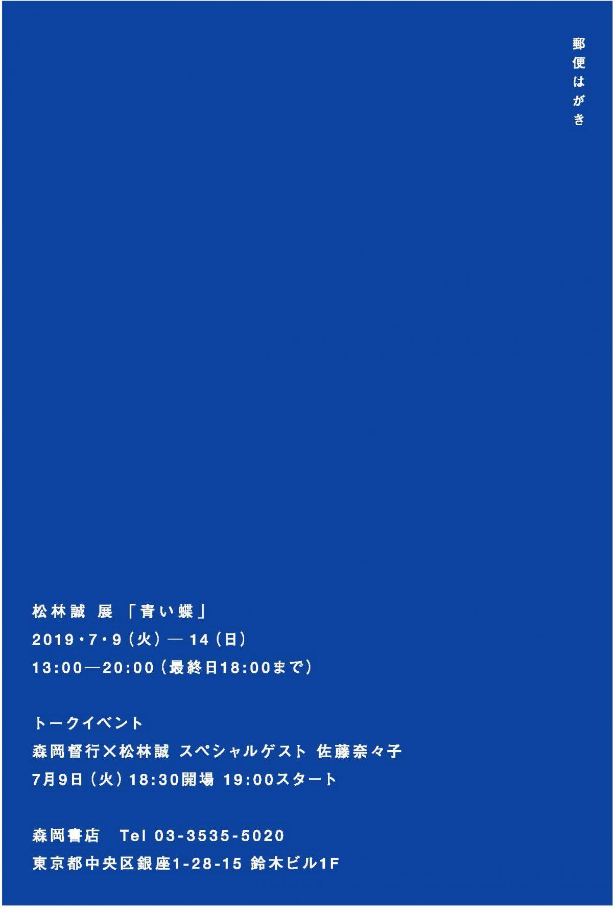 「青い蝶」の展覧会